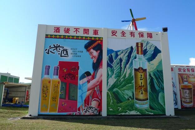 Die Feuerwasserfabrik in Hualien